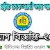Power Grid Company of Bangladesh ltd job circular 2019 । newbdjobs.com