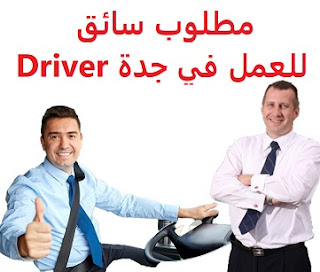 Driver is required to work in Jeddah To work by delivering a company representative in Jeddah Time type: Five days a week Qualification : Not required Experience : At least one year of work in the field He should have a modern car Salary : It is decided after the interview