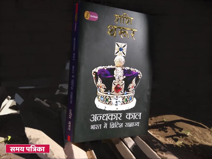 andhkaar-kaal-shashi-tharoor-book
