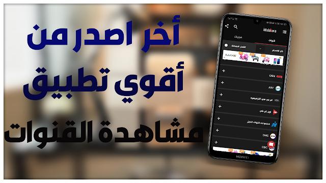 تحميل تطبيق DRAGON TV لمشاهدة القنوات العربية و العالمية على جهازك الاندرويد