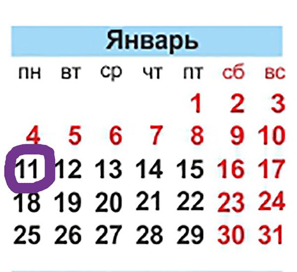 Календарь 2021 январь школьные каникулы