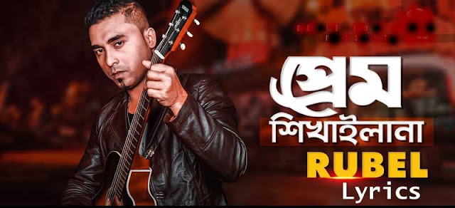 Guru Tumi Prem Shikhailana Lyrics by Rubel