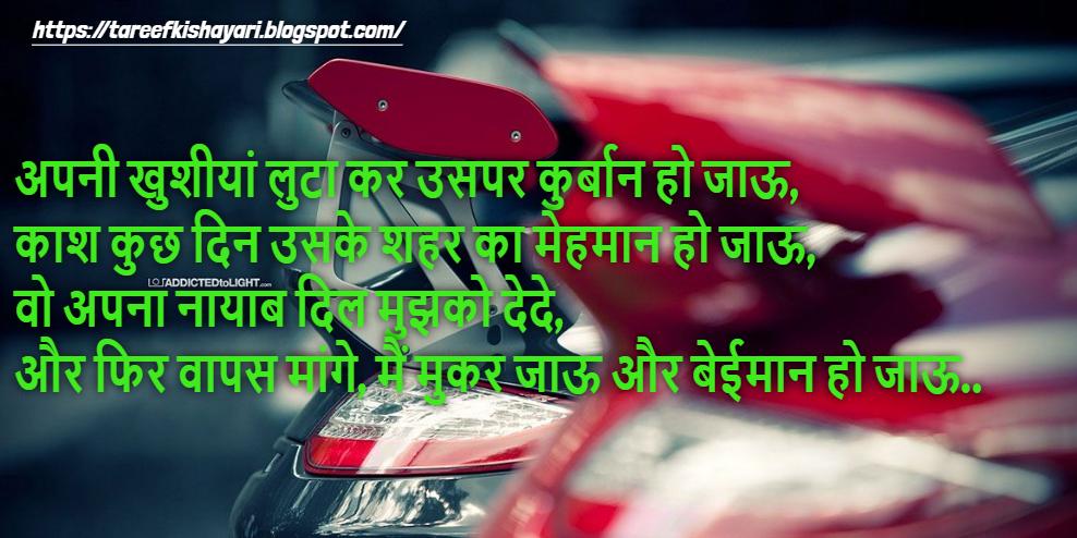 Heart Touching Love Shayari in Hindi For Boyfriend