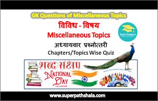 GK Questions of Miscellaneous Topics: विविध विषय पर प्रश्नोत्तरी