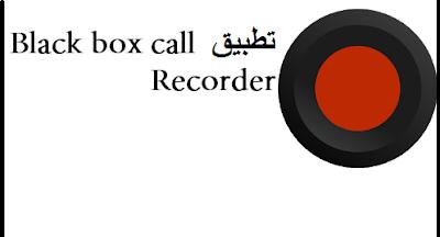 تطبيق Black box call Recorder