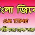 চাকরীর পরীক্ষার জন্য কয়েকটি গুরুত্বপূর্ণ জিকে-ভারতের প্রথম ?   Competitive Exam Books in Bengali pdf