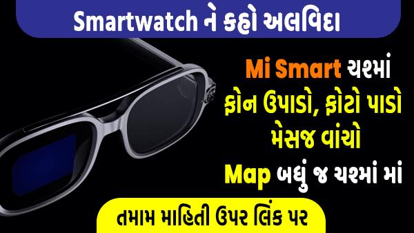 Mi smart glasses price in india