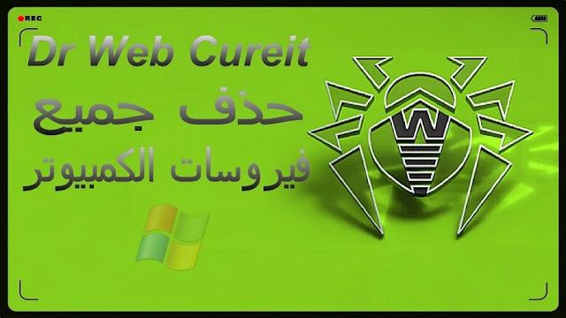 برنامج dr web cureit