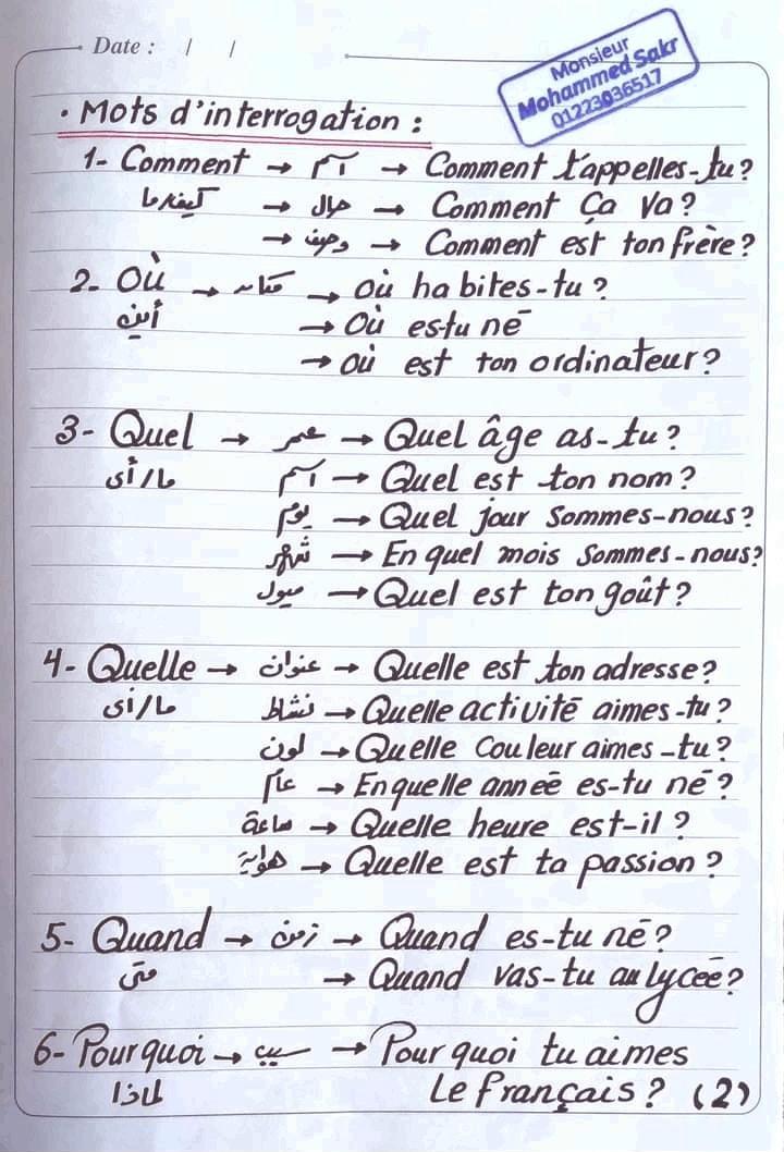 المراجعة النهائية في اللغة الفرنسية للصف الأول الثانوي مسيو محمد رمضان صقر 2