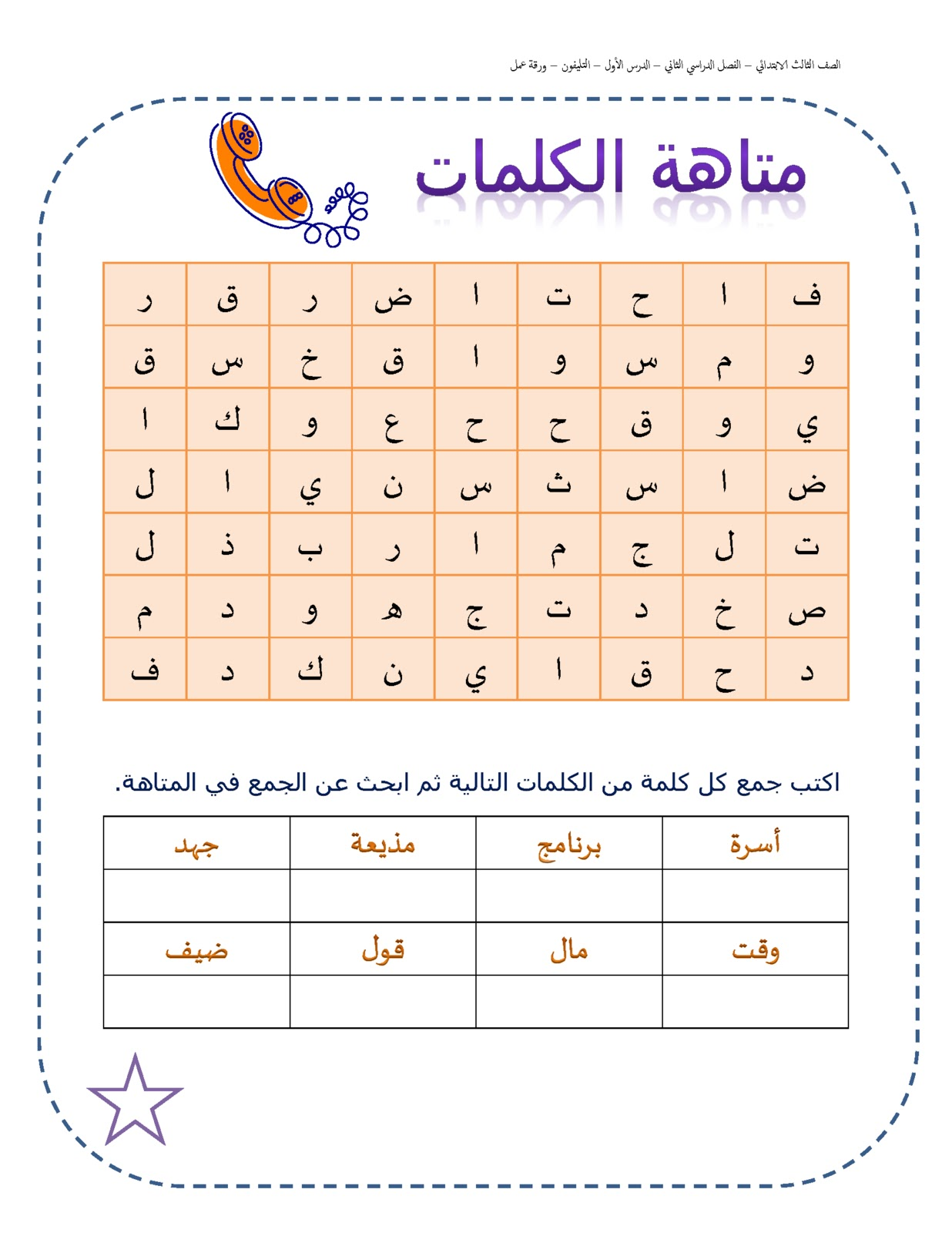 nermeen 39 s blog arabic worksheets egyptian curriculum. Black Bedroom Furniture Sets. Home Design Ideas