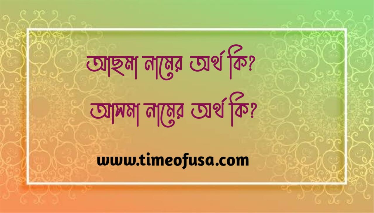 আসমা শব্দের অর্থ কি ?, আসমা নামের ইসলামিক অর্থ কী ?, Asma, Asma meaning, আসমা নামের আরবি অর্থ কি, Asma meaning bangla, আসমা নামের অর্থ কি ?, Asma meaning in Bangla, আসমা কি ইসলামিক নাম, Asma name meaning in Bengali, আসমা অর্থ কি ?, Asma namer ortho, Asma নামের অর্থ, আসমা, আসমা অর্থ, আছমা নামের অর্থ কি?, আছমা নামের অর্থ