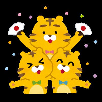 虎の兄弟のイラスト(寅年)