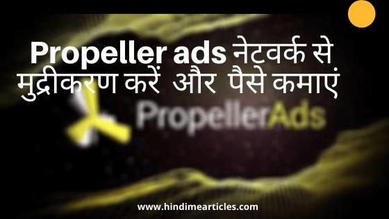 Propeller ads नेटवर्क से मुद्रीकरण करें  और  पैसे कमाएं