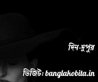 বাংলা কবিতা দিন-দুপুর
