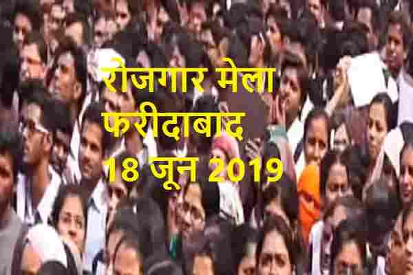 rojgaar-mela-in-faridabad-18-june-2019-detail-process-news-in-hindi