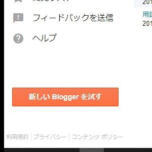 Bloggerの新管理画面1