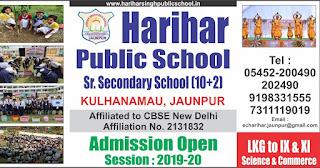 Harihar Singh Public School- Kulhanamau Jaunpur | Tel : 05452-200490, 202490, 9198331555, 7311119019