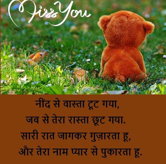 neend shayari images, neend shayari images collection