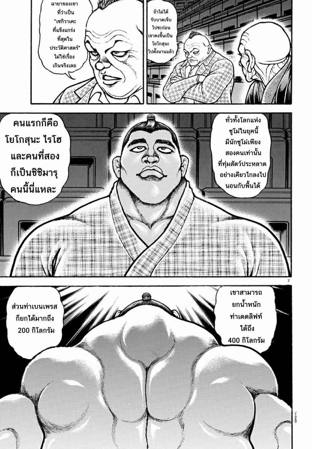 อ่านการ์ตูน Baki Dou II ตอนที่ 43 หน้าที่ 8