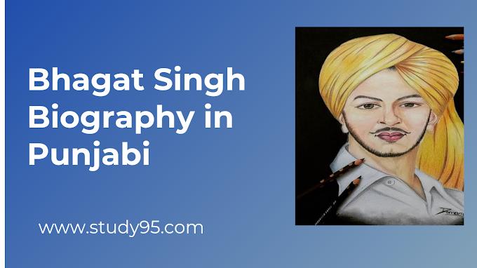 Bhagat Singh Biography in Punjabi - Study95