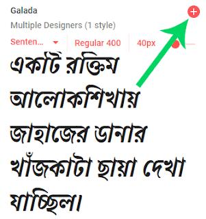 কিভাবে ব্লগার ব্লগে Custom Web Font যুক্ত করতে হয়?