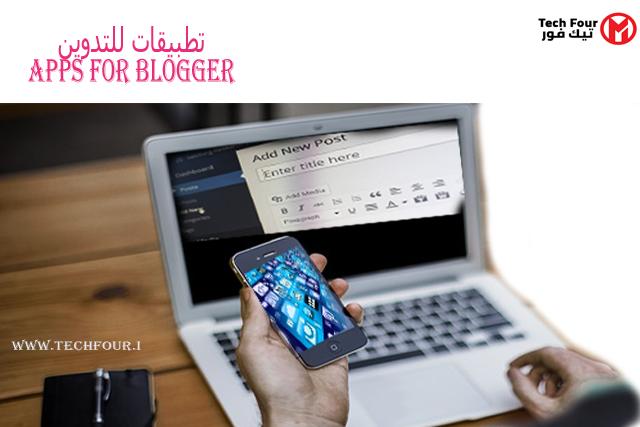 اصبحت الهواتف كجهاز الكمبيوتر  انت  كمدون يجب أن نستفيد من هذه الهواتف  في جعل المدونات أكثر راحة، وتحصل علي ربح  عن طريق التطبيقات المتاحة على متجر Google Play ،  ، لذلك قمت بإنشاء قائمة بأفضل  تطبيقات  للمدونين والتي ستساعدك على تنظيم مدونتك من هاتفك .