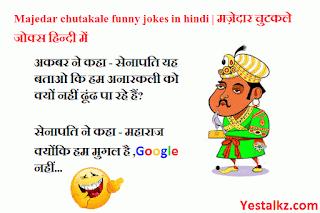 Majedar-chutakale-funny-jokes-hindi