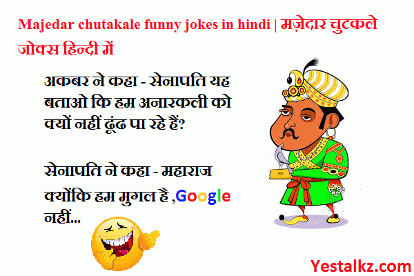 Majedar chutakale funny jokes in hindi