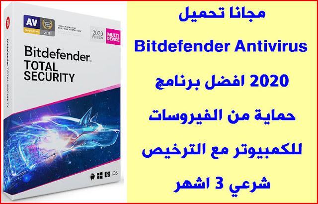 تحميل برنامج bitdefender total security 2018 مع التفعيل