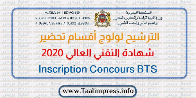 الترشيح لولوج أقسام تحضير شهادة التقني العالي 2020 Inscription Concours BTS