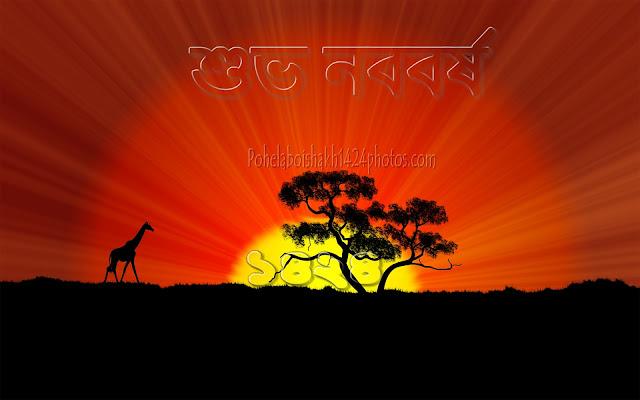 শুভ নববর্ষ ১৪২৪ Full HD Background Download