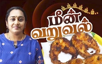 ogue Meen Varuval Recipe in Tamil by Gobi Sudha | Rogue Fish Fry Recipe