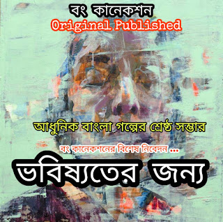 Bengali Story - ভবিষ্যতের জন্য - Bangla Golpo