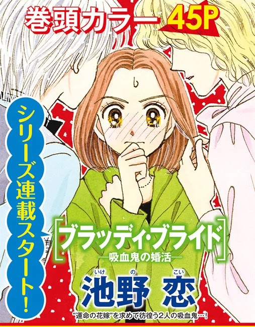 Bloody Bride -Kyūketsuki sin Konkatsu-