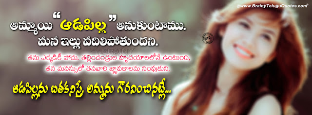 telugu quotes about life, female child importance in telugu, respect the girl child quotes in telugu