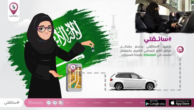 """السعودية ، تطبيقات توصيل خاصة بالمرأة.. السائقة والركاب نساء،""""إيمان""""، وهي امرأة سعودية،حربوشة نيوز"""