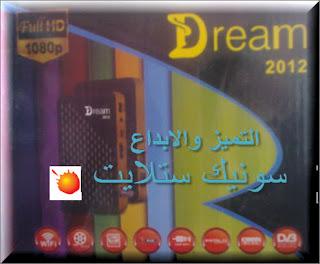احدث ملف قنوات Dream 2012 hd mini محدث دائما بكل جديد