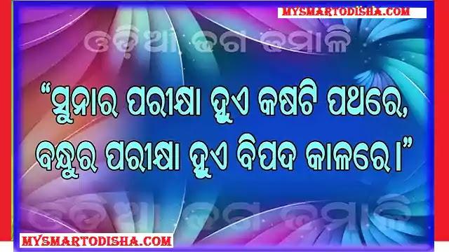 Odia Dhaga Dhamali Images Wallaper Photo Pics