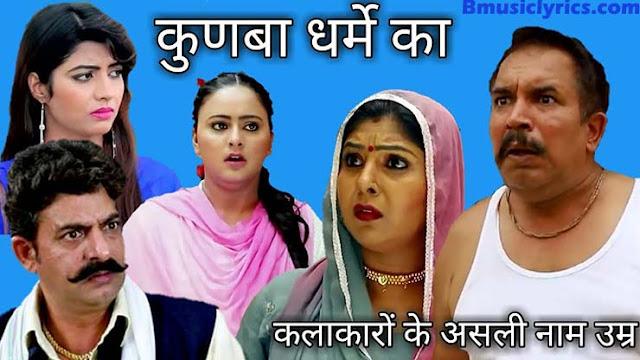 Kunba Dharme Ka / Mukesh Dahiya dahiya films Video Lyrics Episode 136