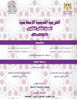 كتاب الدين الاسلامى للصف الثانى الثانوى