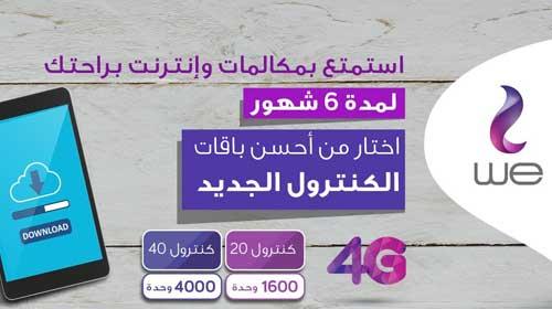 الشبكة الرابعة || عروض وأسعار شبكة المحمول الرابعة We المصرية للاتصالات