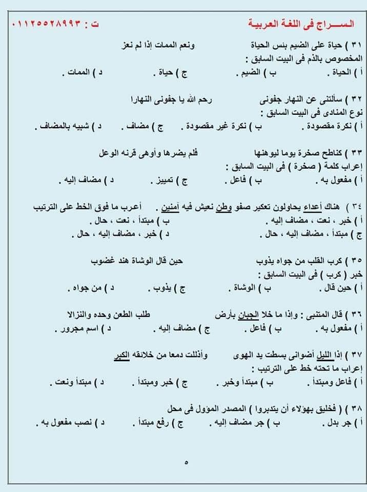 مراجعة النحو كاملاً للثانوية العامة الاستاذ عبدالله الشهاوي 10