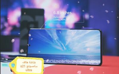مراجعة الـ Galaxy S21 ULTRA اقوى هاتف من سامسونج