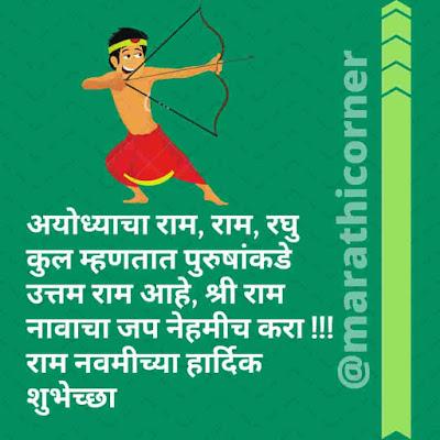 Ram Navami Shubhechha Marathi