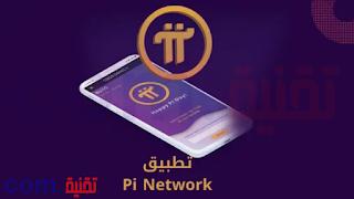 هل تطبيق Pi Network هو وسيلة لكي تصبح ثريًا أو مخادعًا؟
