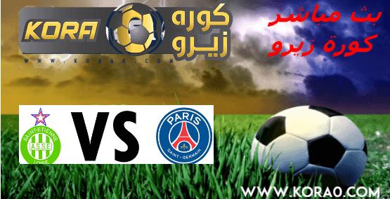 مشاهدة مباراة باريس سان جيرمان وسانت اتيان بث مباشر اليوم 8-1-2020 كأس الرابطة الإنجليزية