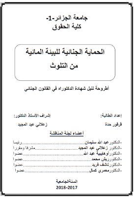 أطروحة دكتوراه: الحماية الجنائية للبيئة المائية من التلوث PDF