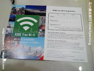Kobe Free Wifi Pass