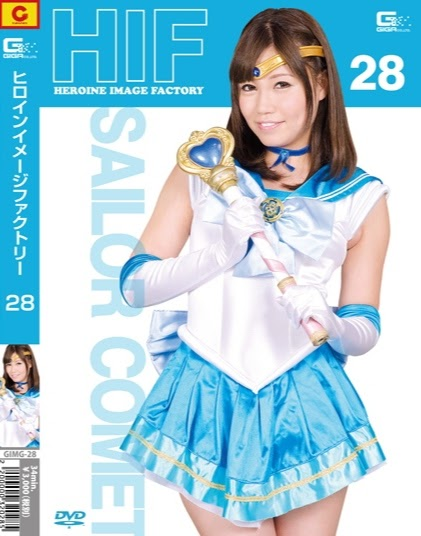 GIMG-28 Heroine Picture Factory28 Sailor Comet
