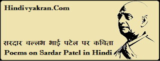 सरदार वल्लभ भाई पटेल पर कविता। Sardar Vallabhbhai Patel par Kavita